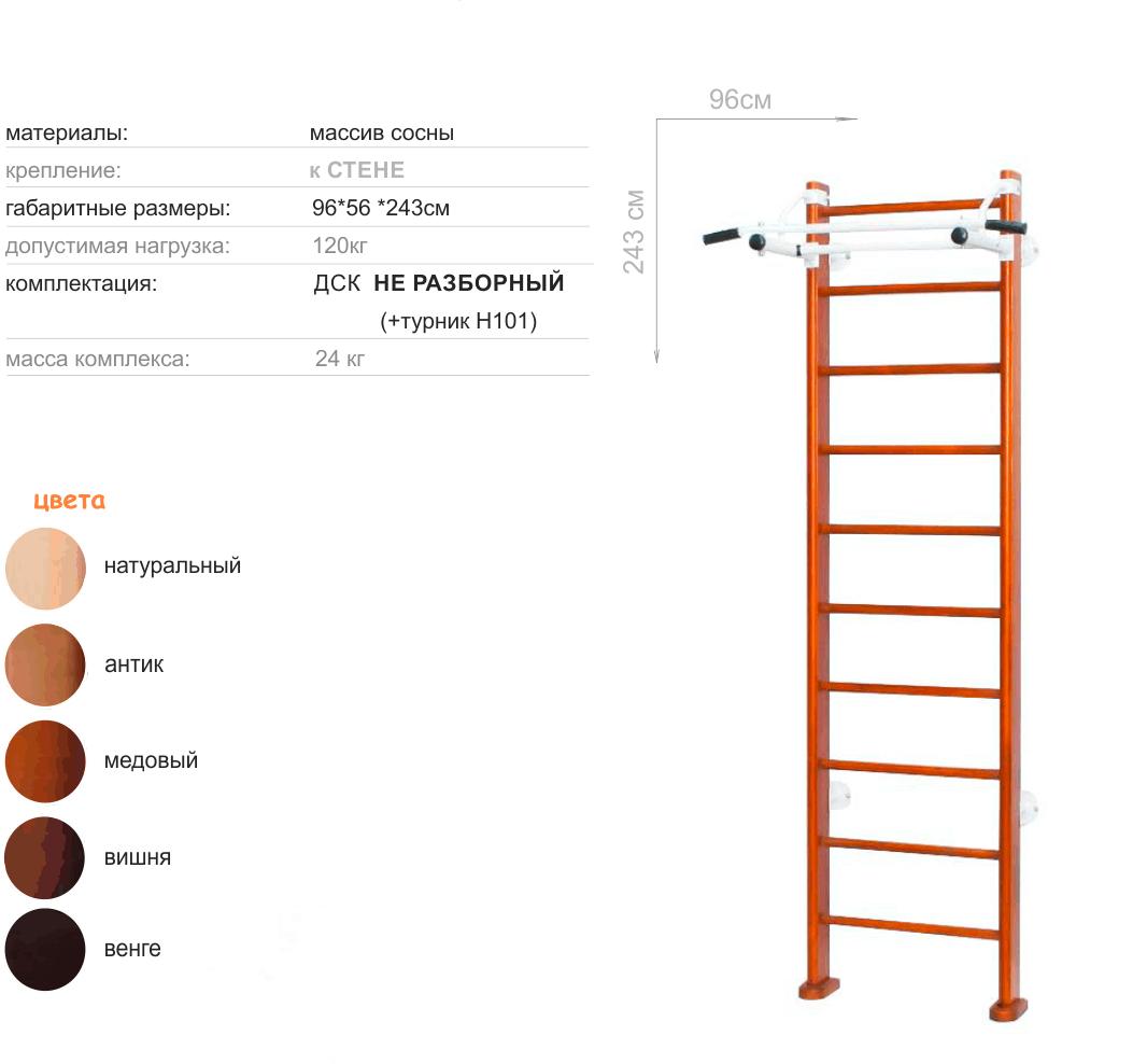 шведская стенка инструкция по сборке пионер
